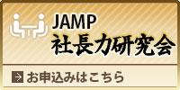 JAMP社長力研究会